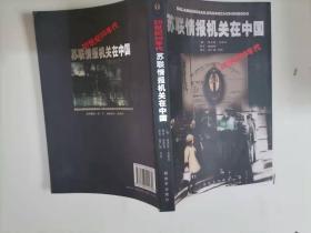 65-2苏联情报机关在中国:20世纪20年代,1版1
