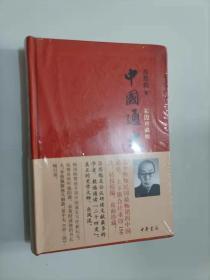 65-2中国通史(彩图珍藏版)精装,未开封