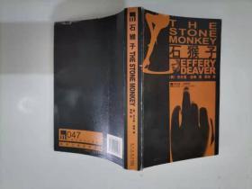 62-3石猴子 (美)杰夫里·迪弗 著 / 新星出版社