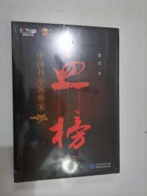 62-3血榜——中国科举舞弊案,带光盘,未开封