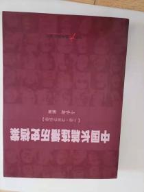217-1中国长篇连播历史档案,上,(附1碟)