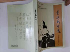 67-2董必武诗选 (附:影印原版手迹篇)