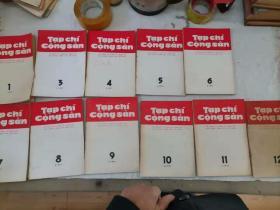 67-6 Tap chi cong san:共产主义评论,1977年第1-12期,缺第2期。共11本合售,越文原版