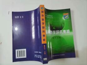 65-2国外警学研究集粹