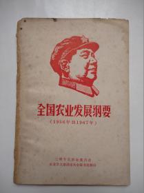 全国农业发展纲要(1957年到1967年)