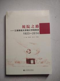 统院之路——江西财经大学统计学院院史1923—2014