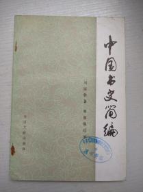 中国书史简编
