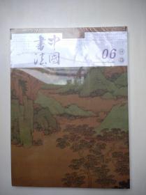 中国书法(2021年第6期)