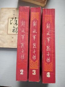 解放军烈士传(2/3/4)三本合售