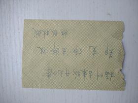 特74(8-1)一定要把毛泽东思想真正学到手 (实寄封品看图)