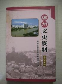 福州文史资料(第二十五辑)