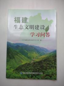 福建生态文明建设学习问答