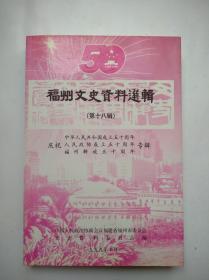 福州文史资料选辑(第十八辑)