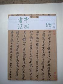 中国书法(2021年第5期)