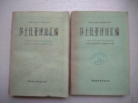 莎士比亚评论汇编(上下册)