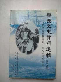 福州文史资料选辑(第十九辑)纪念沈葆桢诞辰一百八十周年