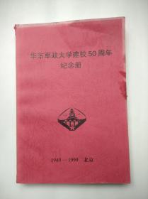 华东军政大学建校50周年纪念册