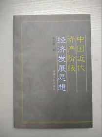 中国近代资产阶级经济发展思想