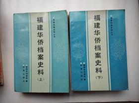 福建华侨档案史料(上下册)