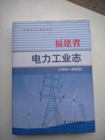 福建省电力工业志(1991—2002)品看图