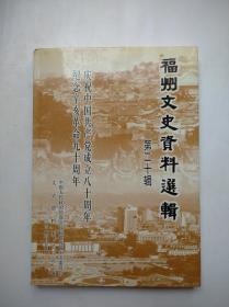 福州文史资料选辑(第二十辑)庆祝中国共产党成立八十周年 纪念辛亥革命九十周年
