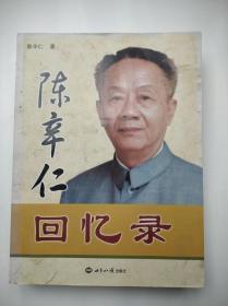 陈辛仁回忆录