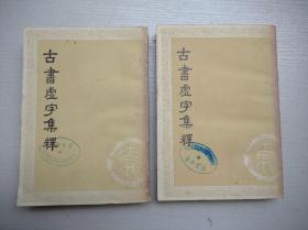 古书虚字集释(上下)