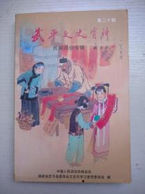 武平文史资料第二十一辑:武平地名文化