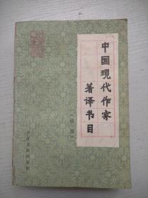 中国现代作家著译书目(续编)