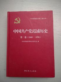 中国共产党霞浦历史(第二卷)1949—1978