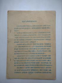 林彪付主席谈建党路线问题
