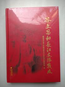 谷文昌和长江支队战友