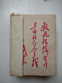 福建中草药(第一册)品见图,书内缺页