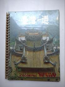 台湾一周画册