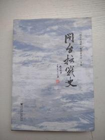 闽台抗战史(送审本精装 )
