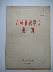 吉林省农学会会讯  1965
