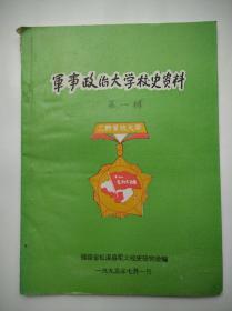 军事政治大学校史资料(第一辑)