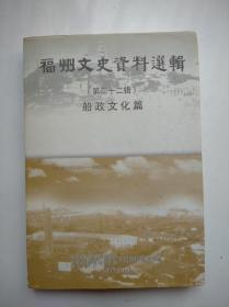 福州文史资料选辑(第二十二辑)船政文化篇