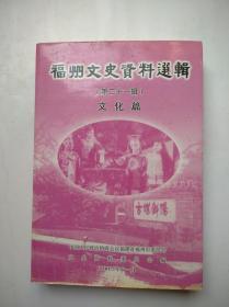 福州文史资料选辑(第二十一辑)文化篇