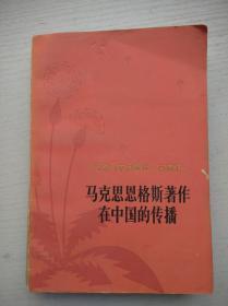 马克思恩格斯著作在中国的传播(品看图)