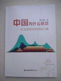 中国为什么成功——社会变革中的传统力量