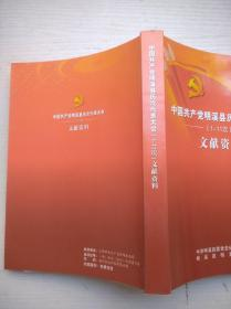 明溪县历次代表大会(1—11次)文献资料