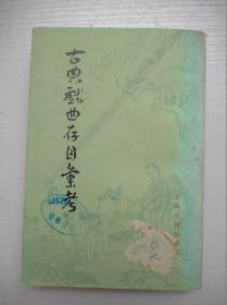 古典戏曲存目汇考(上册)