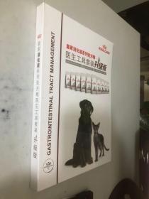 皇家消化道系列处方粮医生工具套装(升级版)未开封