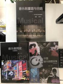 音樂劇重唱與合唱——國外音樂劇合唱選段+中國音樂劇唱段集+音樂劇簡史(3本合售)