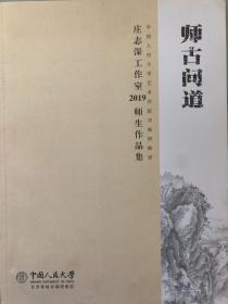 師古問道 莊志深工作室2019師生作品集