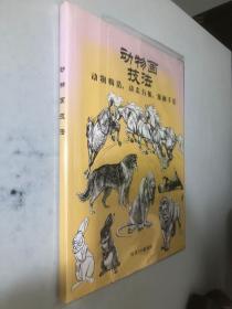 动物画技法 动物构造 动态分析 漫画手法