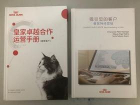 吸引您的客户 兽医神经营销+皇家卓越合作运营手册(直营客户)2本合售