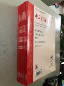 中华老年医学杂志(2016年2-12期 缺第10)10本合售