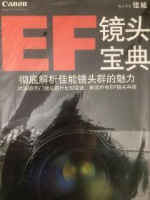 EF镜头宝典 彻底解析佳能镜头群的魅力